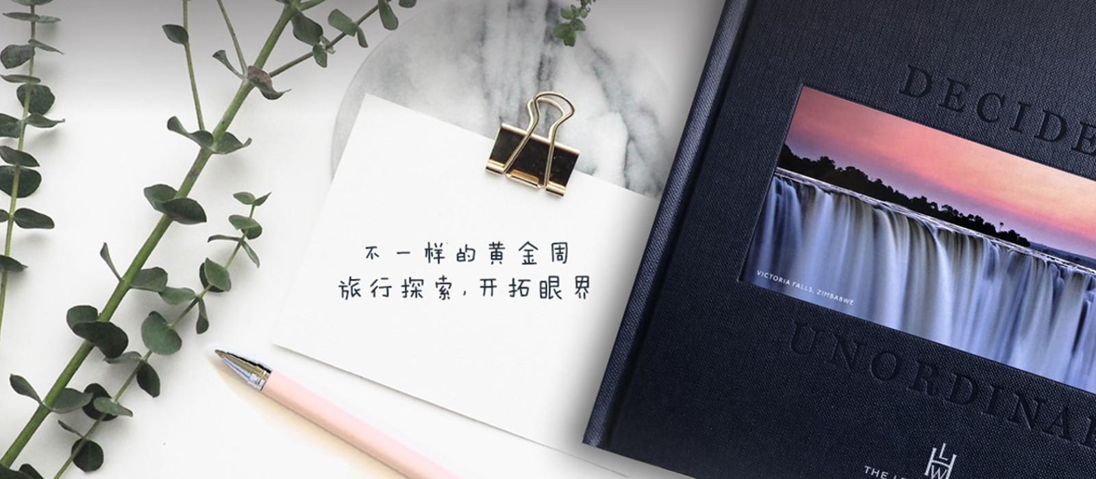 2019 Golden Week Promotion 活動  www.jansvu.icu